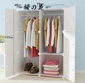 單人塑料小衣柜簡易經濟型簡約現代實木紋宿舍衣櫥省空間組裝板式【櫻花本鋪】