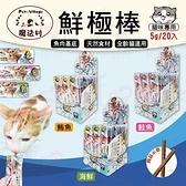 PRO毛孩王【一盒20排】貓專用鮮極棒 貓肉條一盒(20排) 鮮極棒 貓肉條 PV 魔法村 貓零食