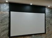 KAMAS卡瑪斯100吋16:9 高平整弧形張力幕電動拉線投影布幕 高CP值晉升4K高階劇院等級 原廠2年保固