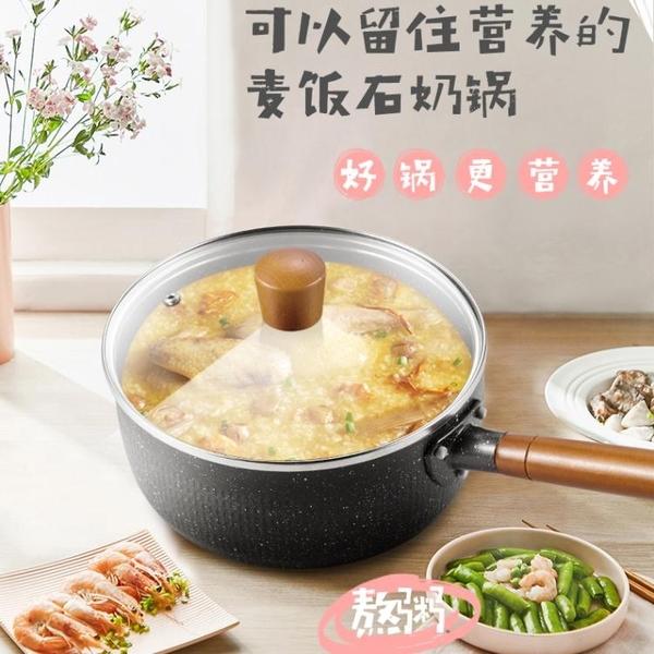 不粘鍋 日式雪平鍋嬰兒寶寶輔食鍋電磁爐家用煮奶鍋小不粘鍋麥飯石熱牛奶 交換禮物 曼慕