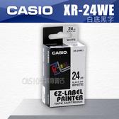 CASIO 卡西歐 專用標籤紙 色帶 24mm XR-24WE1/XR-24WE 白底黑字 (適用 KL-170 PLUS KL-G2TC KL-8700 KL-60)