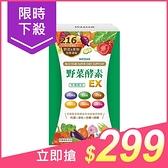 WEDAR 野菜酵素(30顆入)【小三美日】※禁空運 $499