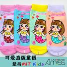 (3雙入)Amiss可愛直版止滑童襪-貓咪美人魚3-6歲/7-12歲【C405-51】