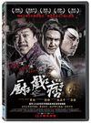 廚子戲子痞子 DVD (音樂影片購)...