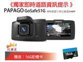 「獨家即時道路資訊提示 」 PAPAGO GoSafe51G GPS測速行車記錄器1440P(贈送16G記憶卡)