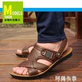 涼鞋 涼皮鞋男涼鞋防滑休閒鞋韓版沙灘鞋夏季真皮男士運動兩用涼拖鞋潮 阿薩布魯