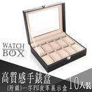 【狐狸跑跑】10入裝 高質感手錶盒 (附...