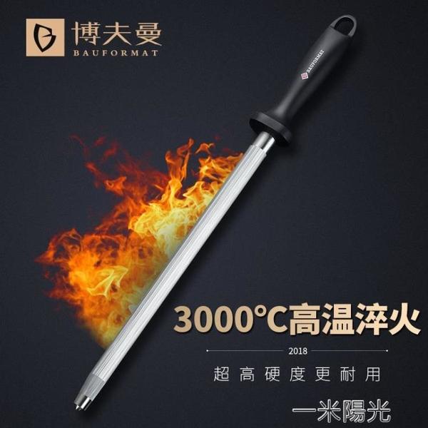 超細屠夫廚房磨菜刀神器磨刀石專業家用刀棍磨刀棒磨刀器 一米陽光