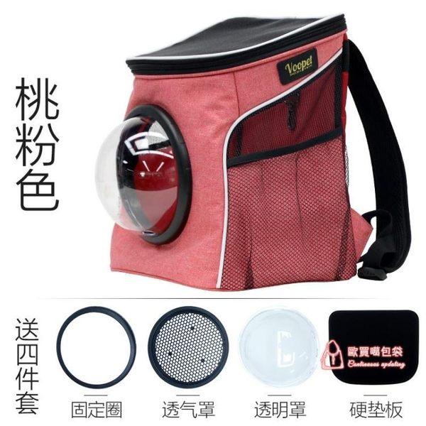 寵物外出包 寵物背包貓包外出便攜包貓書包狗狗背包貓背包太空艙貓咪外出包T 2色