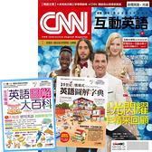 《CNN互動英語》互動下載版 1年12期 贈 英語圖解字典(2書)
