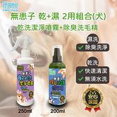 【富樂屋】無患子除臭防護洗毛精(全犬專用) 200ML + 無患子寵物乾洗潔淨噴霧 250ML