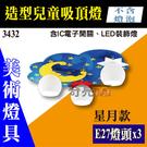 【指定商品滿3000免運】星月款 3燈 原木+玻璃 含電子開關 裝飾LED燈 E27*3 不含燈泡 72X50*20公分