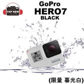 GoPro HERO7 Black 暮光白【台南-上新】 專業版 高畫質 超強防手震 4k 慢動作 錄影 公司貨 HERO7