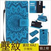 壓紋皮套 索尼 Xperia XA2 手機皮套 保護殼 太陽花皮套 SONY Xperia XA2 5.2吋 錢包款 保護套 手機殼