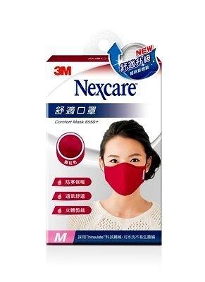 3M舒適口罩升級款紅色M 8550+