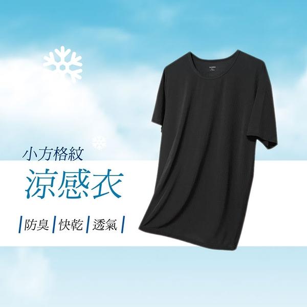 Carphanie卡芬妮 男生小方格紋涼感衣