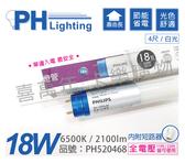 PHILIPS飛利浦 易省 LED T8 18W 4尺 6500K 白光 全電壓 單邊入電 日光燈管 玻璃管 _ PH520468