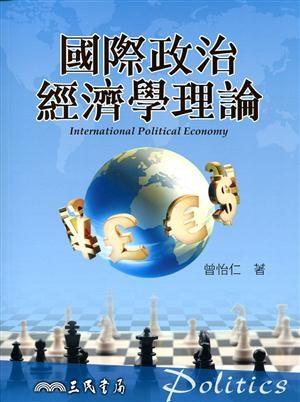 國際政治經濟學理論