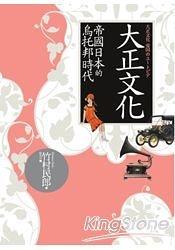 大正文化:帝國日本的烏托邦時代