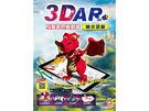 3D AR互動著色遊戲書:噴火恐龍