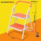 伸縮梯 二三步家用折疊小梯子梯椅兩用梯凳加厚室內多功能人字爬梯T 2色