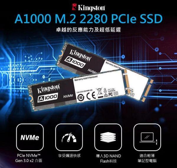 【M.2 PCI-E / PCIE固態硬碟】kingston金士頓 A1000 240G / 讀1500mb/S / 寫800mb/s / 3D TLC