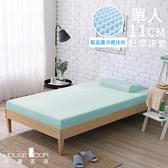 House Door 抗菌防螨11cm藍晶靈涼感舒壓記憶床墊-單人水湖藍