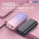 ZMI 紫米 PD QC 30W雙向快充Mini行動電源10000mAh (QB818)