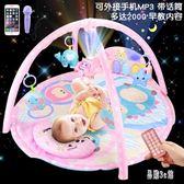 嬰兒玩具新生兒寶寶腳踏鋼琴健身架器益智男女孩0-3-6-12個月兒童 ys9906『易購3c館』