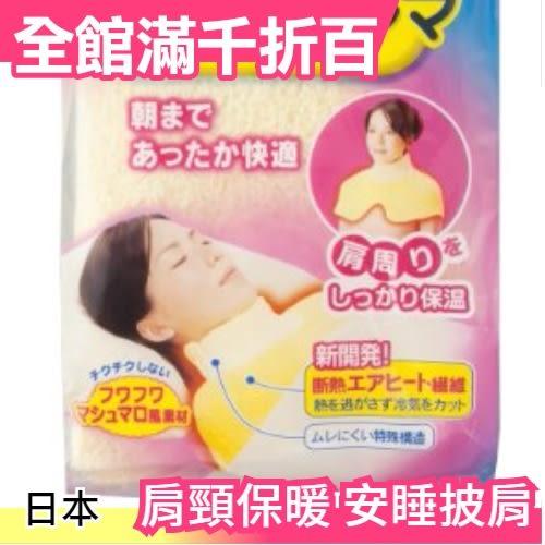 空運 日本亞馬遜熱銷 桐灰 KIRIBAI 安睡款肩頸部 保暖舒眠 圍脖圍巾披風【小福部屋】