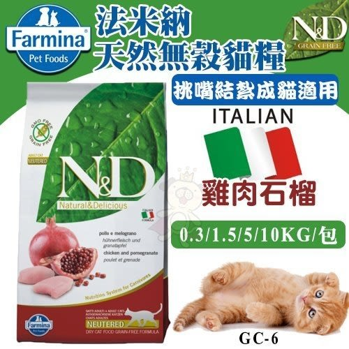 *WANG*【免運】法米納ND天然無穀糧《挑嘴結紮成貓-雞肉石榴》5KG【GC-6】