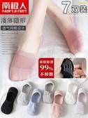 七雙裝|襪子女夏天船襪純棉硅膠不掉跟短襪淺口防滑隱形春夏季ins潮薄款