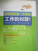 【書寶二手書T1/財經企管_III】錢,夠用就好:學習與理財翻身,拿回你的生活,別再當工作的奴?