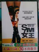挖寶二手片-Y87-025-正版DVD-電影【SM女王】-莉莉索碧斯基 翠西亞希佛