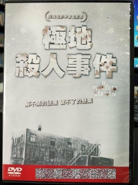 挖寶二手片-P78-027-正版DVD-電影【極地殺人事件/The Weather Station】-(直購價)