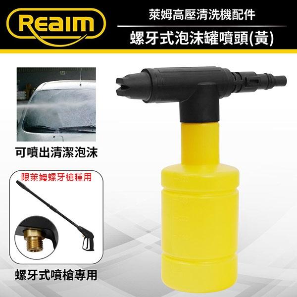 Loxin 萊姆高壓清洗機 螺牙式泡沫罐噴頭-黃 【SL1391】洗車機 HPI1100/HPI1700 HPG08A-5