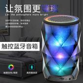 戶外無線藍芽音箱迷你便攜式小音箱七彩燈手機音響超重低音小鋼炮  WD 遇見生活