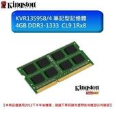 新風尚潮流 【KVR13S9S8/4】 金士頓 筆記型記憶體 4GB DDR3-1333 單面 2012後筆電適用