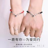 一路鹿有你手鍊女男一對情侶款韓版學生投影手繩編織手鍊情人飾品PH1848【彩虹之家】