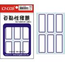 【奇奇文具】龍德LONGDER LD-1202 藍框 標籤貼紙 62x25mm