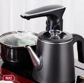 全自動上水壺電熱燒水壺家用一體抽水茶具電磁爐煮器茶台泡茶專用