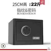艾斐堡保險櫃家用小型25cm35cm45cm迷你隱形指紋密碼保管箱防盜小型保險箱 城市科技DF