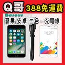 (Q哥)E58 倍思二合一充電短線 2A 安卓蘋果 高效傳輸