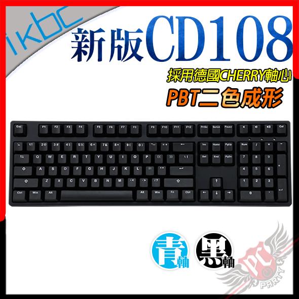 [ PCPARTY ] IKBC 新版 CD108 PBT二色成形鍵帽 中文側刻 CHERRY MX 機械鍵盤 青軸/黑軸