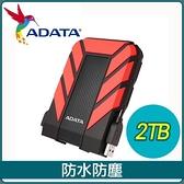 【南紡購物中心】ADATA 威剛 HD710 Pro 2TB 2.5吋 USB3.1 軍規防水防震行動硬碟《紅》