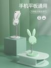 兔子懶人手機支架桌面可升降直播電話ipad支座pad追劇神器支撐萬能通用放平板的托架子可愛卡通便