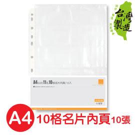 珠友 WA-26003 WANT A4/ 10格名片內頁/拍立得內頁/10張