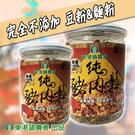 東港鎮農會-純豬肉鬆150g