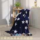 【BEST寢飾】法蘭絨空調毯 130x190cm 毛毯 毯子 法萊絨毯 冷氣毯 四季毯