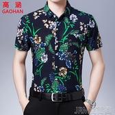 襯衫高涵新款真口袋中青年男士冰絲襯衫印花潮流大碼免燙短袖襯衣新品 快速出貨